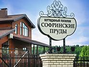 Коттеджный поселок «Софринские пруды» Успей купить